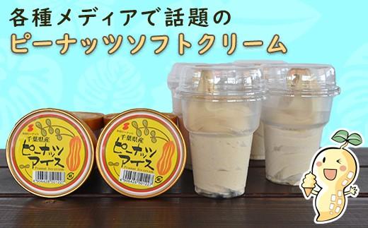 【010-027】「木村ピーナッツ」のピーナッツソフト・アイスのセット