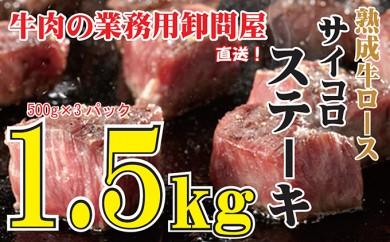 [№5796-0495]熟成牛ロース サイコロステーキ 1.5kg