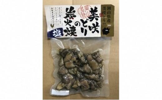 [№5757-0115]美咲どり炭火焼(塩) 10袋(1kg)