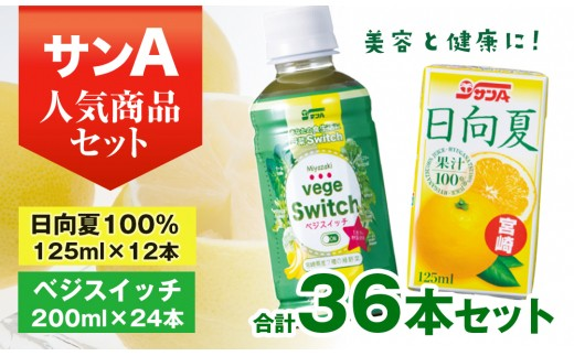 【美容と健康に】ベジスイッチ・日向夏ジュース<1.5-103>
