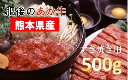 【熊本県産】肥後のあか牛(すき焼き用500g)
