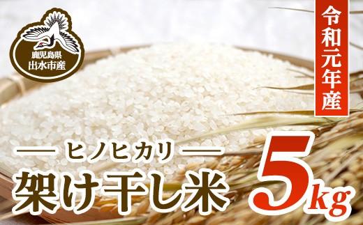 鹿児島県出水市産ヒノヒカリ 山水米(5kg)