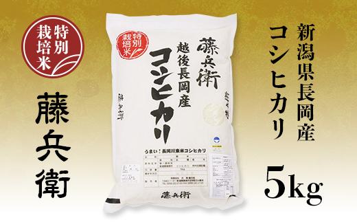 E4-02新潟県長岡産コシヒカリ5kg【藤兵衛】