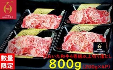 【数量限定】おおいた和牛4等級以上切り落とし800g(200g×4パック)