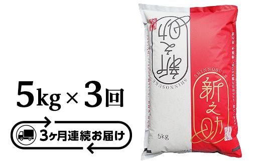 48-S53【3ヶ月連続お届け】新潟県長岡産「新之助」5kg