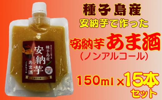 種子島産の安納芋で作った、子どもからお年寄りまで安心して飲めるノンアルコールです♪安納いもの甘みたっぷりの甘酒です!