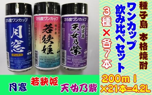 種子島本格焼酎の「飲みくらべセット」が、ワンカップサイズで新登場!3種類×7各本=21本(4.2L)のボリュームセット!