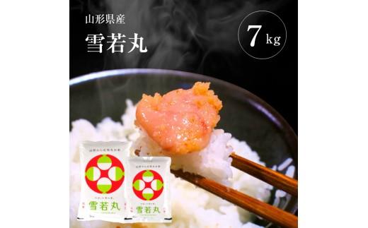令和元年産米雪若丸7kg<東北食糧>