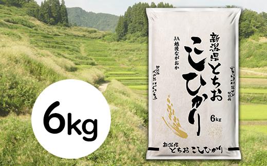新潟県長岡産コシヒカリ(栃尾地域)6kg