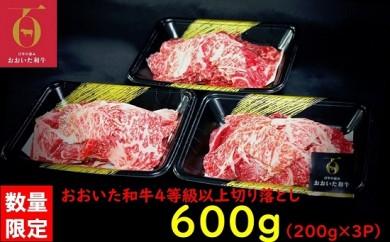【数量限定】おおいた和牛4等級以上切り落とし600g (200g×3パック)