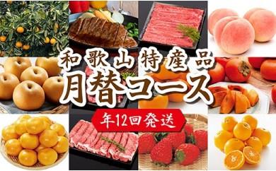 【全12回】和歌山厳選 熊野牛&フルーツ定期便