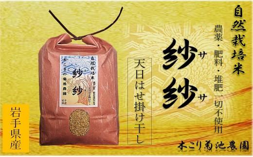 【数量限定】木こりの菊池農園 自然栽培米【ササシグレ】(白米・玄米) 10㎏