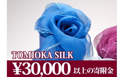 """【高級国産シルク100%】 オーガンジーストール""""草木染"""":ブルー"""