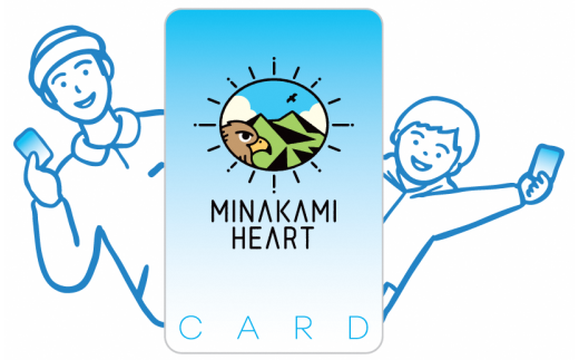 電子感謝券「MINAKAMI HEART ポイント」