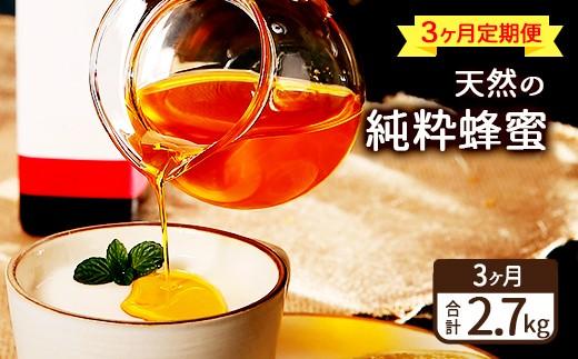 【3ヶ月定期便】天然の純粋蜂蜜