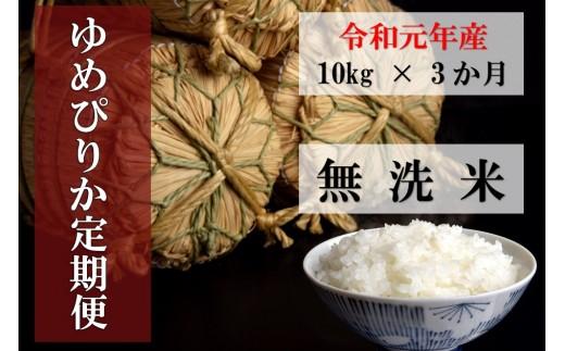 北海道産 無洗米ゆめぴりか10kg定期便(3か月定期発送)