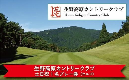 E-32 生野高原カントリークラブ 土日祝1名ゴルフプレー券(セルフ)【営業予定日3月中旬~12月下旬】