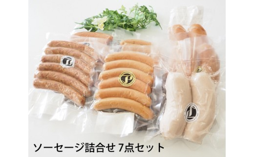 No.042 手づくりソーセージ詰合せ 7点セット 約1.06kg / ウインナー フランクソーセージ 埼玉県 特産品
