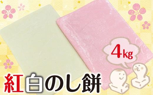 ◇紅白のし餅 2kg×2枚