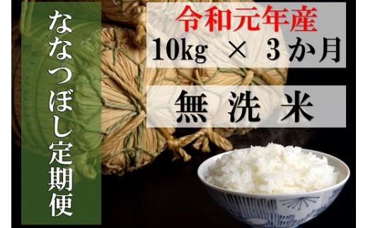 北海道産 無洗米ななつぼし10kg定期便(3か月定期発送)