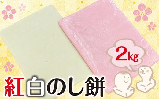 ◇紅白のし餅 1kg×2枚