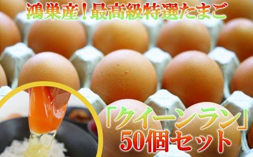 松村養鶏場◆最高級特選たまご「クイーンラン」50個セット
