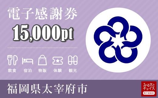 電子感謝券 15,000pt(1pt=1円)