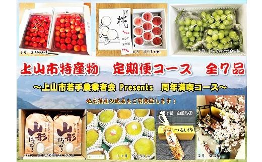 0118-2001 定期便 年7回(果物・米・桜)上山市若手農業者会presents 上山周年満喫コース