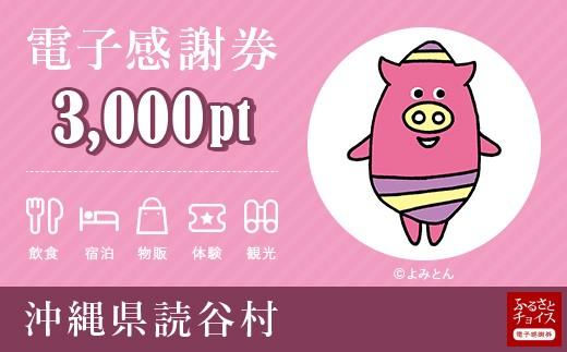 読谷村 電子感謝券 3,000ポイント