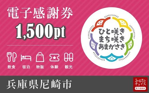 宿泊・食事・観光の支払いに使える!尼崎市 電子感謝券 1,500ポイント