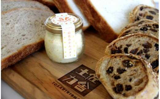 話題の山北みかんバターとパン3種A A-210