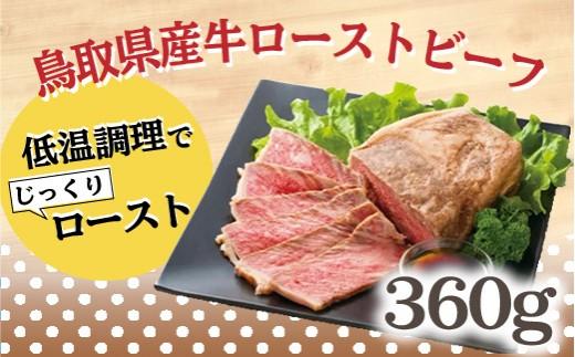 14.肉のとうはく ローストビーフ