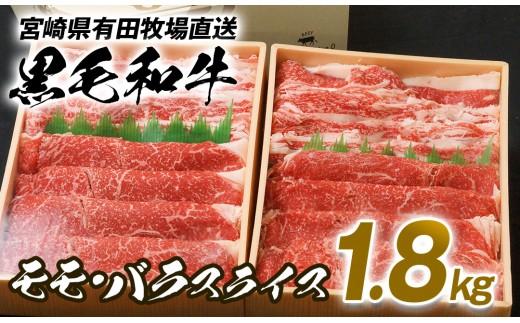 【宮崎県有田牧場黒毛和牛】 モモ・バラスライス 1.8kg <1.5-96>