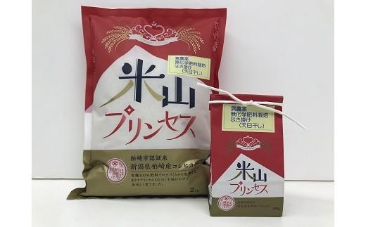 柏崎市認証米「米山プリンセス」2kg×1袋と300g×1袋をお届けします