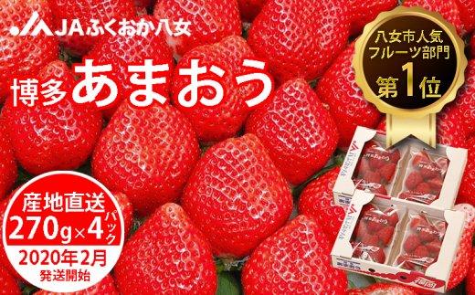 博多あまおう270g×4パック【2020年02月発送開始】