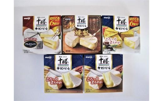 [b11-05]明治北海道十勝カマンベール新登場「燻製」を含む4種5個セット