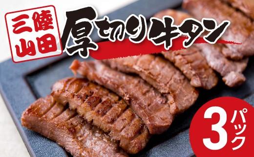 三陸山田 厚切り牛タン