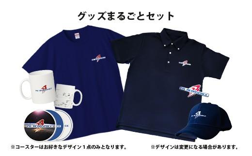 寄附額50,000円(オリジナルTシャツ、スタッフポロシャツセット)のお礼の品も加わります