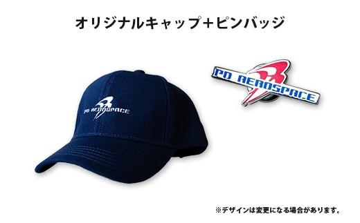 寄附額10,000円のお礼の品(キャップ+ピンバッジ)も加わります。