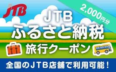 【城崎・神鍋】JTBふるさと納税旅行クーポン(2,000円分)
