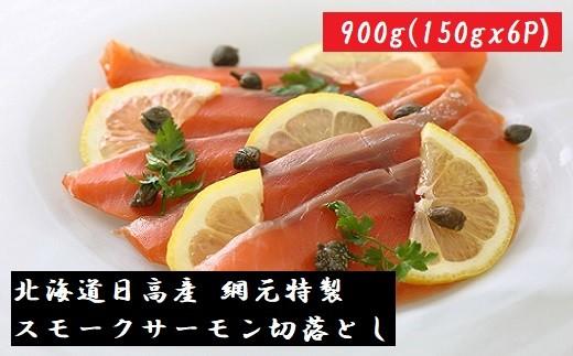 [15-533]北海道日高産 秋鮭スモークサーモン切り落とし(150g前後×6P)