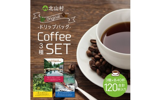 【加藤珈琲店とコラボ】北山村オリジナルドリップバッグコーヒー3種 120袋【2020年1月以降発送】