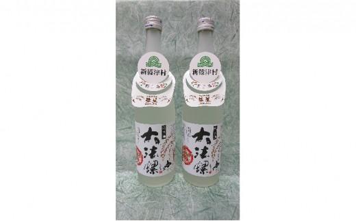 [№5833-0173]新篠津村産「彗星」使用 純米酒 大法螺(おおぼら)2本
