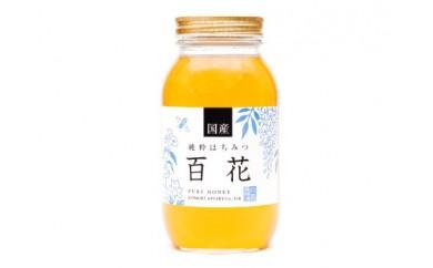 <養蜂場からお届け>国産百花蜂蜜(1200g)
