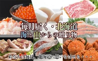 【頒布会/全12回】北海道!海と山からの贈り物~かに、いくら、ジンギスカン