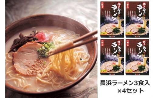 博多長浜ラーメン3食入×4セット(12食分)