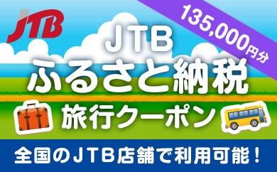 【城崎・神鍋】JTBふるさと納税旅行クーポン(135,000円分)
