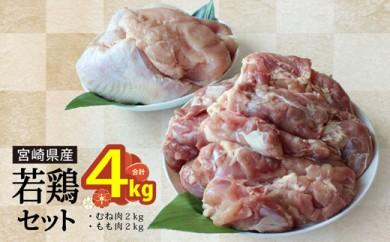 宮崎県産若鶏もも むね肉セット