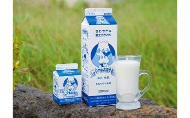 ふじがね高原牛乳1ℓパック(2本セット3回)
