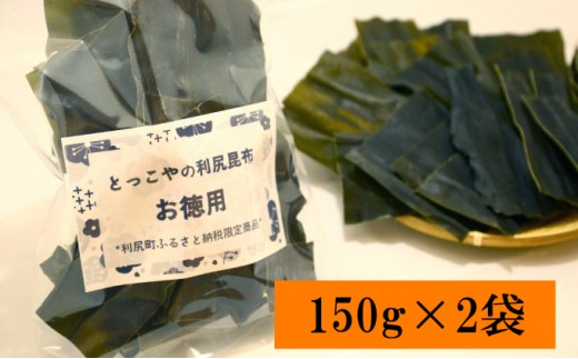 [№5888-0404]北海道利尻産 お徳用カット利尻昆布150g×2袋